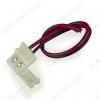 Разъем для LED ленты 8mm CN-3528-01  (1 разъем с проводом) для 8мм одноцветных лент, защелка, длина провода 15см