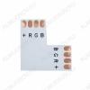 Плата соединительная (L) для RGB светодиодных лент шириной 10 мм