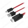 Переходник MICRO USB 11pin TO HDMI + USB A шт c кабелем 2.0м (6-732) для смартфонов Samsung Galaxy и Вход MICRO USB 5pin шт; выход HDMI шт; питание 5VDC от USB