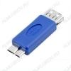 Переходник (5094) USB A гнездо/MICRO USB штекер USB3.0