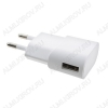 Адаптер AC/DC 220V/5V USB1000 WHITE 1000mA USB-разъем Блок питания/зарядное устройство для MP3/Flash плееров, Apple iPod, моб.телефонов, смартфонов
