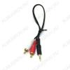 Переходник (1814) 3.5мм штекер стерео/2RCA штекеры с кабелем 0.3м