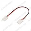 Разъем для LED ленты FIX-MONO8-X2 (2 разъема с проводом) (023945) для 8мм одноцветных лент, защелка, длина провода 15см