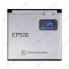 АКБ для Sony Ericsson U5i / X8/ WT19i Orig EP500