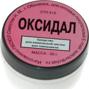 оксидал