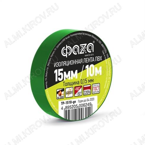 Изолента 15мм*10м зеленая