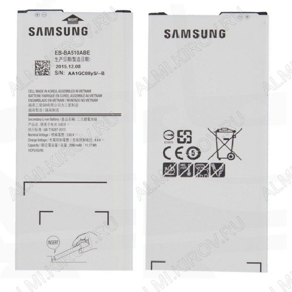 АКБ для Samsung A510 Galaxy A5 2016 EB-BA510ABE