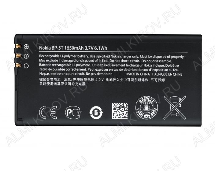 АКБ для Nokia Lumia 820/ Lumia 825 Orig BP-5T