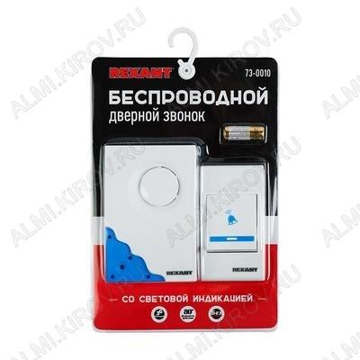 Эл.звонок RX-1 (73-0010) беспроводной 1 кнопка; регулировка громкости (4 уровня); 36 мелодий;дистанция до 100м;