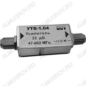 Усилитель УТВ-1.04 телевизионный 1-69канал; 22dB; (блок питания 12V 100mA в комплект не входит)