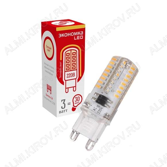 Лампа светодиодная 220В/3,0Вт/G9/4500K(дневной белый) (L382)/280Lm EcoG9_3w220v45;