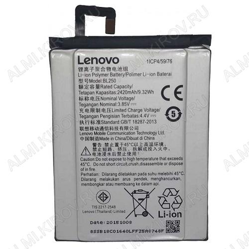 АКБ Lenovo Vibe S1 S1A40/ Vibe S1 Lite S1La40 BL250/BL260