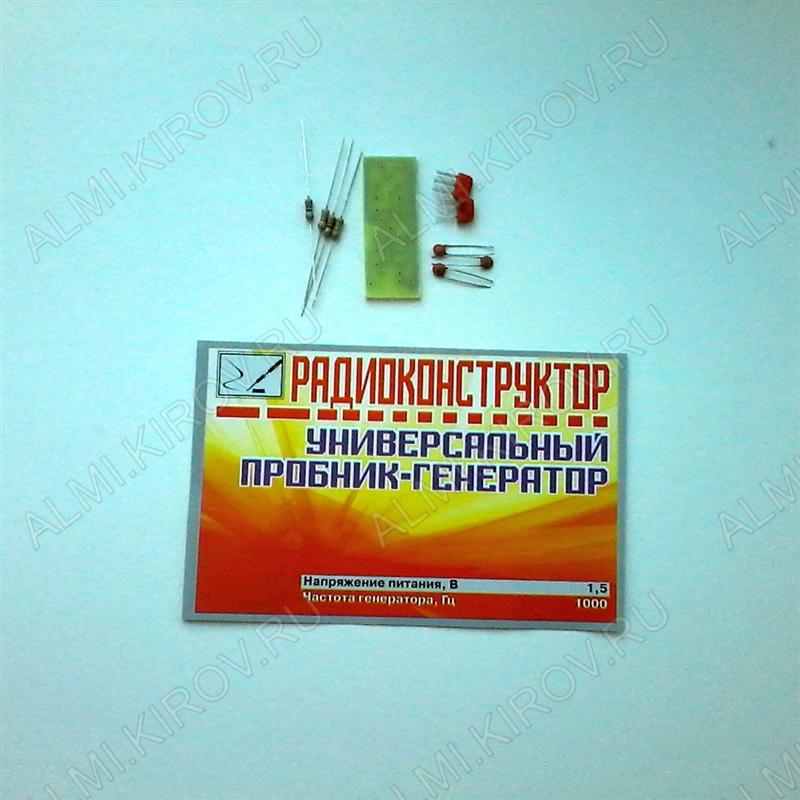 Радиоконструктор Генератор-пробник звуковой частоты универсальный №37 (1000Гц) Частота генератора 1000Гц; Напряжение питание 1,5В
