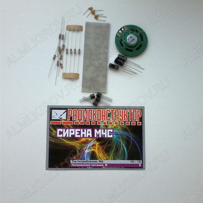 Радиоконструктор Сирена МЧС №113 (питание 9В) Напряжение питания 9В; Потребляемый ток 10-15Mа