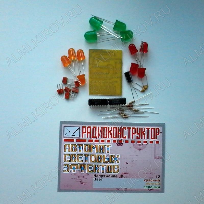 Радиоконструктор Автомат управления световыми эффектами №64 (питание 12В) Напряжение питания 12В; Цвет :красный, желтый, зеленый