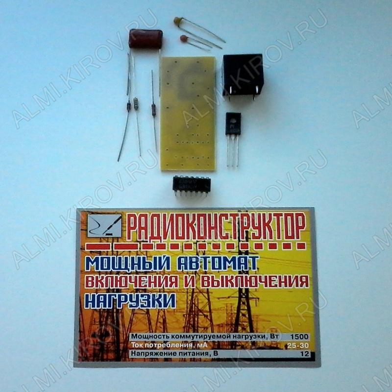 Радиоконструктор Автомат включения и выключения мощной нагрузки №81 (1500Вт) Напряжение питания 12В; Ток потребления 25-30мА; Мощность коммутируемой нагрузки 1500Вт