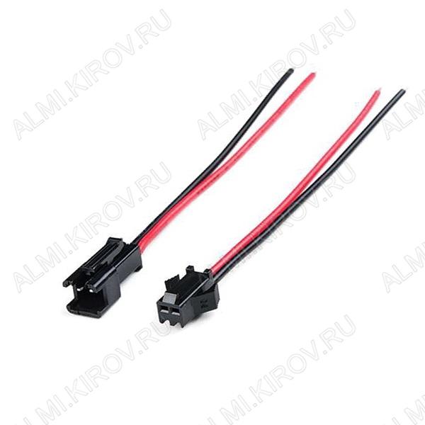 Разъем JST SM 2-pin (штекер+гнездо) с проводами 15 см
