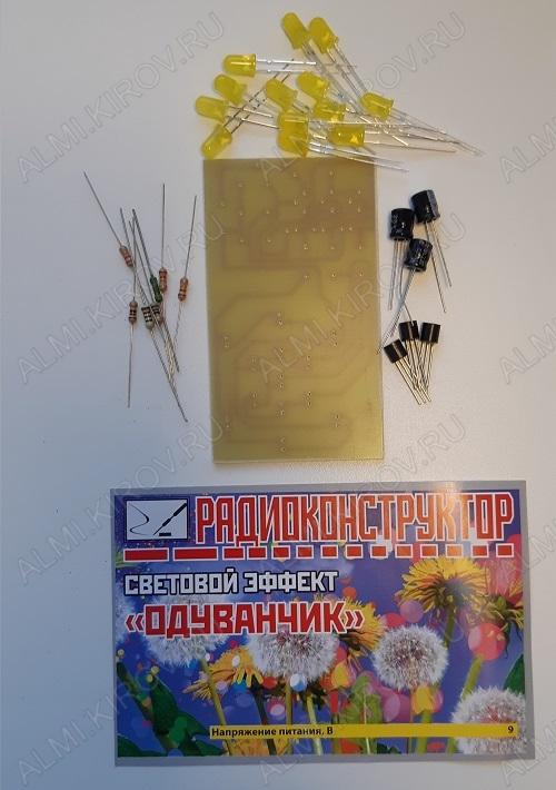 Радиоконструктор Световой эффект Одуванчик №127 (питание: 9В) Напряжение питания 9В