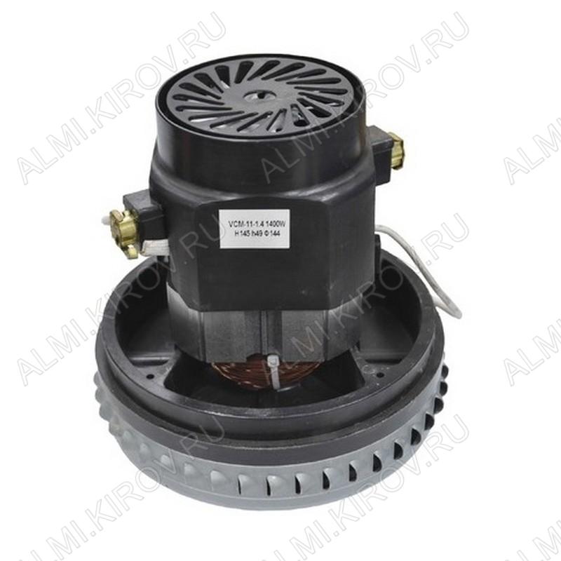 Двигатель пылесоса 1200 Вт YDC-11 D=144, H=146, h=48, моющий, VCM-1200-W, без юбки, контакты раздельно