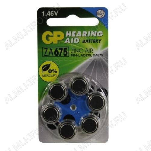 Элемент питания ZA675/PR44 (для слуховых аппаратов) 1.4V; 620 mAh; 11.56*5.33; воздушно-цинковые;6/60                                                        (цена за 1 эл. питания)