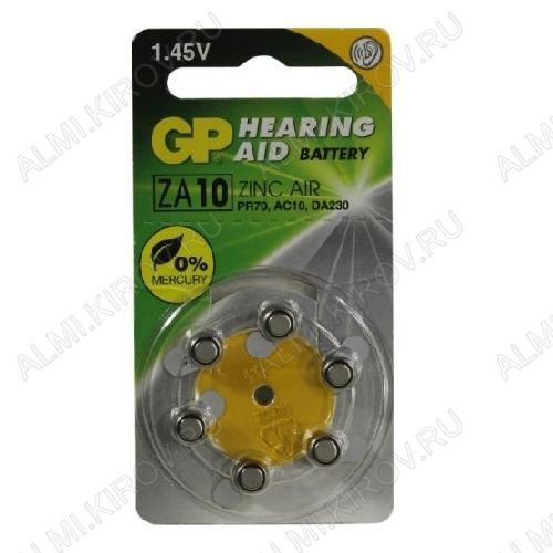 Элемент питания ZA10/PR70 (для слуховых аппаратов) 1.4V; 75mAh; 5.79*3.48mm; воздушно-цинковые; 6/60                                                        (цена за 1 эл. питания)
