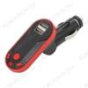 FM Модулятор (F-472) MP3, ПДУ, карты USB/SD/AUX