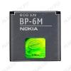 АКБ для Nokia 9300/ 6233/ 6280/ 8600 Orig BP-6M