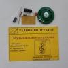 Радиоконструктор Музыкальная шкатулка (2 мелодии) №120, на микросхеме УМС8 Мелодии: