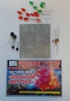 Радиоконструктор Световой эффект Аленький цветочек №125 (питание: 9В) Напряжение питания 9В
